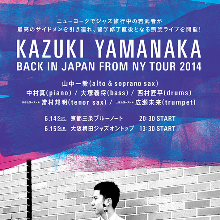 Back In Japan Tour