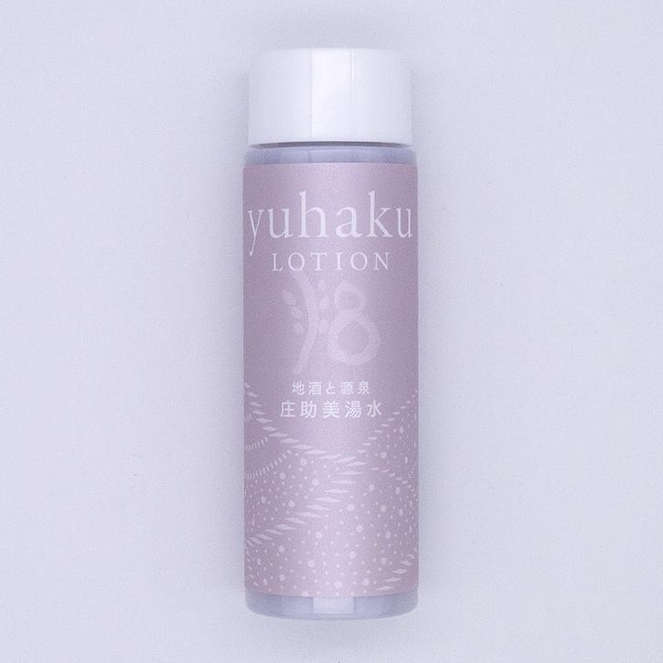 yuhakuローションの写真